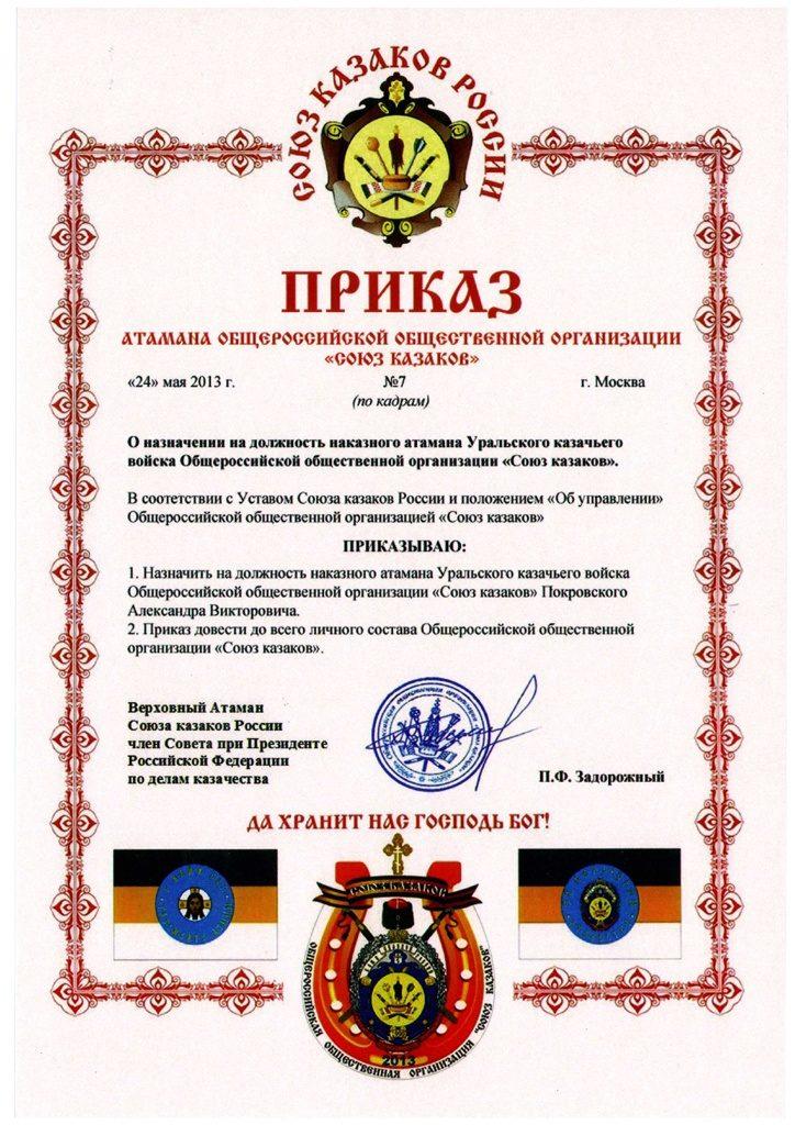Атаман Первого отдела Оренбургского казачьего войска СкР (фото)