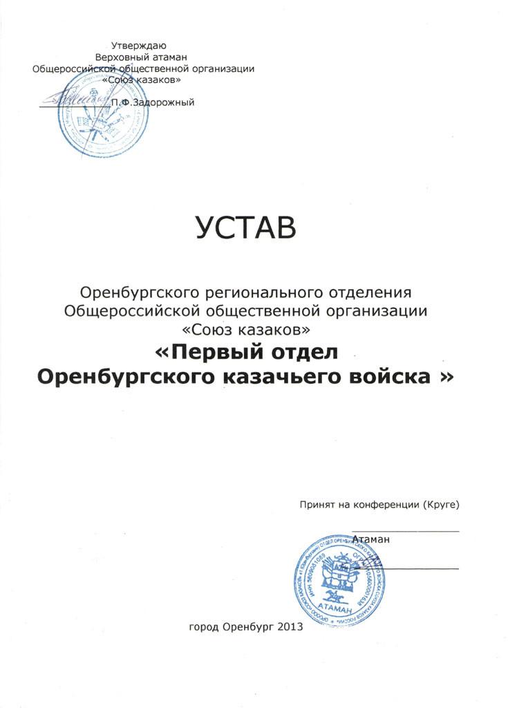 Устав Первого отдела ОКВ СКР (фото)