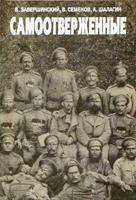 Библиотека Оренбургского казачьего войска (фото)