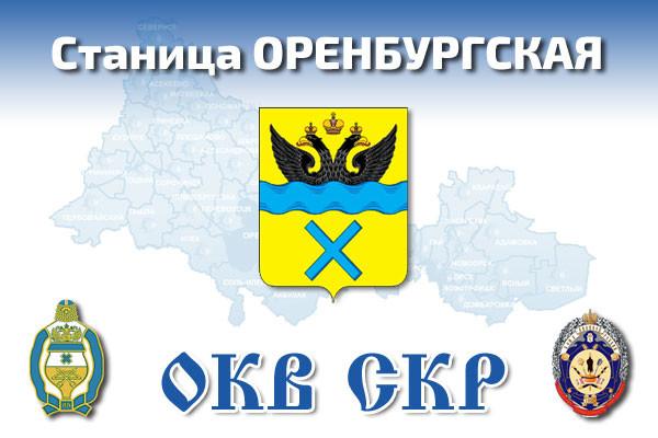 stanitsa-orenburgskaya