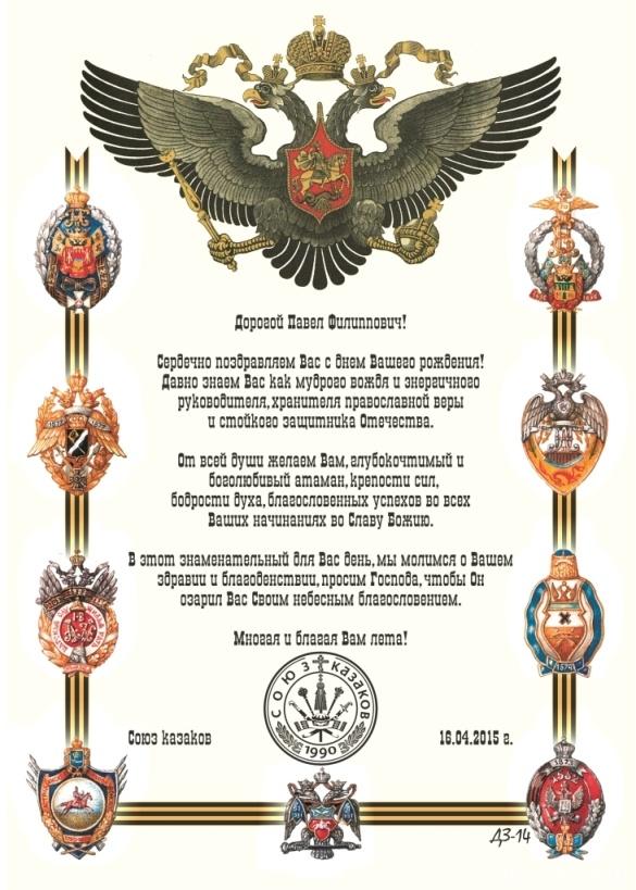 тем, поздравительная открытка казаку операция предполагает вскрытие