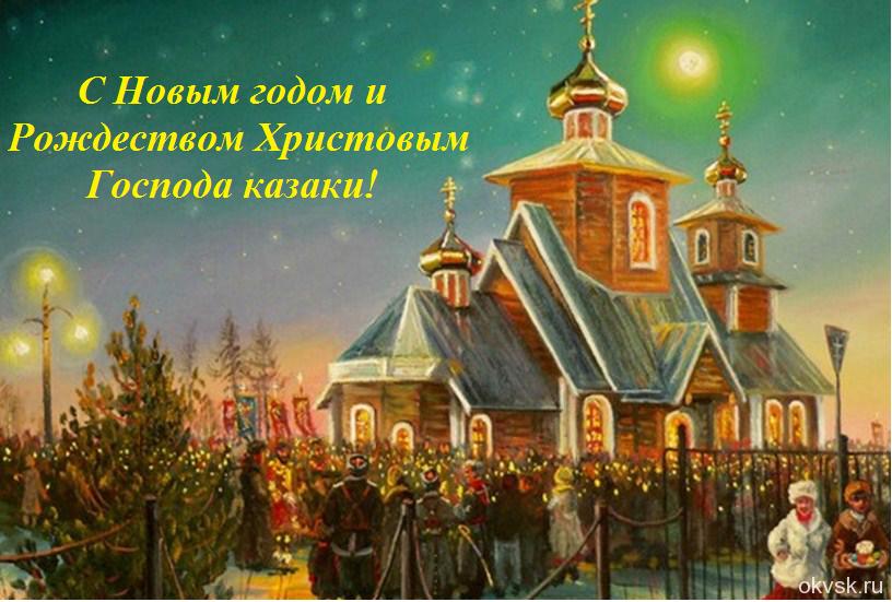 Верю, открытка казачья с новым годом