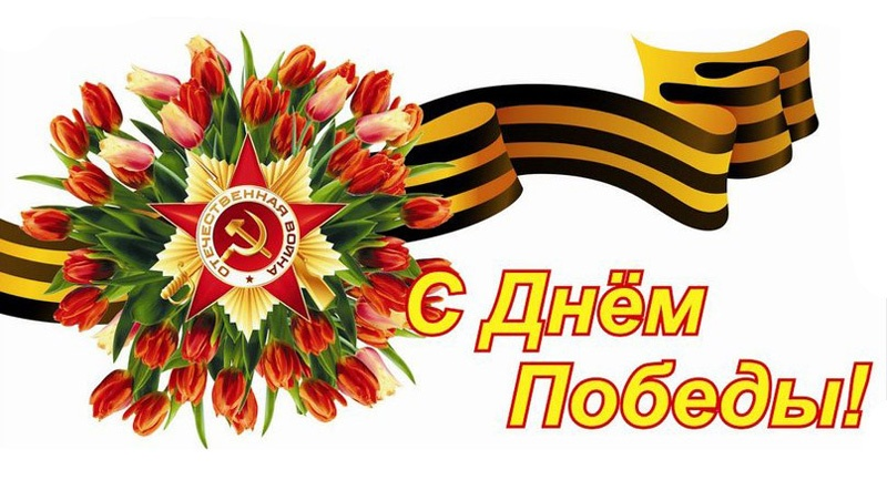 Поздравление ветеранов Великой Отечественной Войны от Союза казаков России