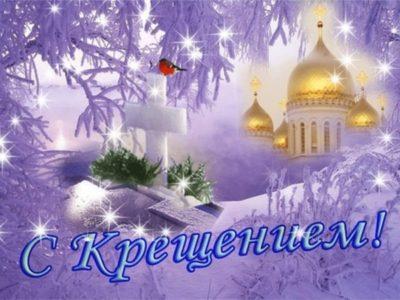 С праздником Крещения Господня! Поздравление атамана А.В. Покровского (фото)