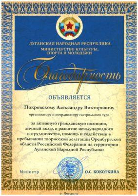 Благодарность атаману А.В. Покровскому от министра культуры, спорта и молодёжи ЛНР (фото)
