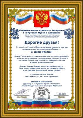 Поздравление с Днём России от атамана казаков Австралии (фото)