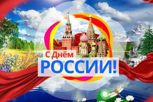 С Днём России