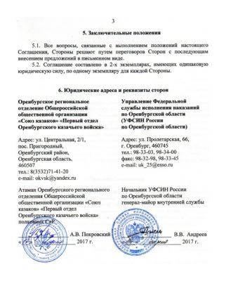 Соглашение о сотрудничестве УФСИН России по Оренбургской области и Первого отдела ОКВ СкР (фото)